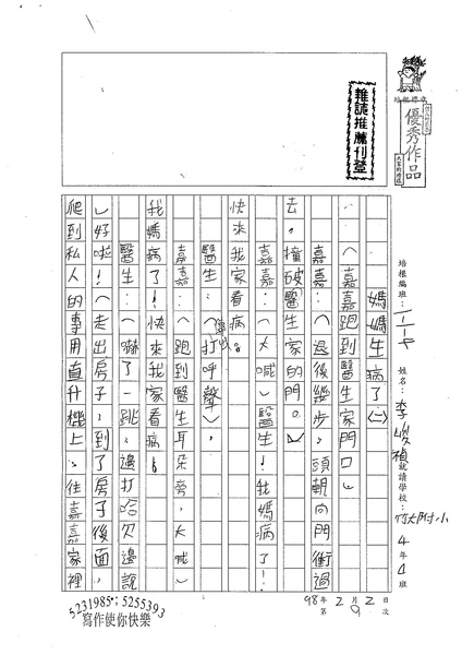 W4309李峻禎  (1).jpg