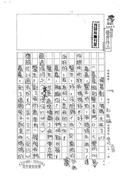 W4309彭宥綸 (1).jpg