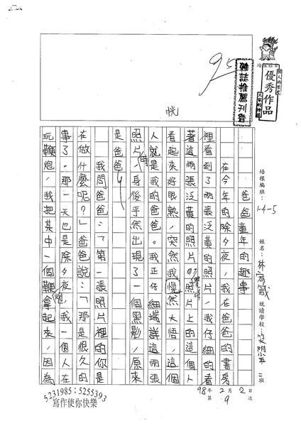 W5309林宥箴  (1).jpg