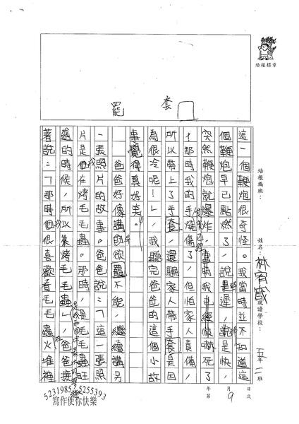 W5309林宥箴 (2).jpg