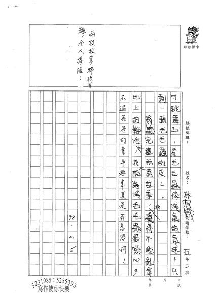 W5309林宥箴 (3).jpg