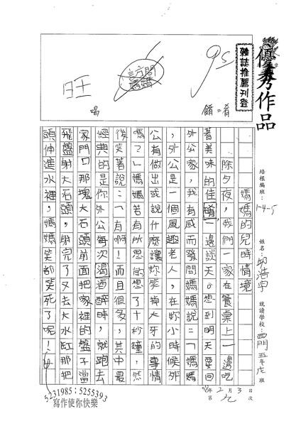 W5309邱浩宇  (1).jpg