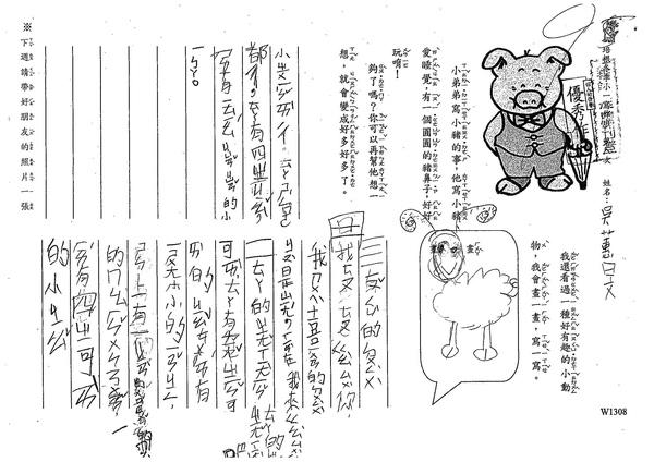 W1308吳蕙旻 (1).jpg