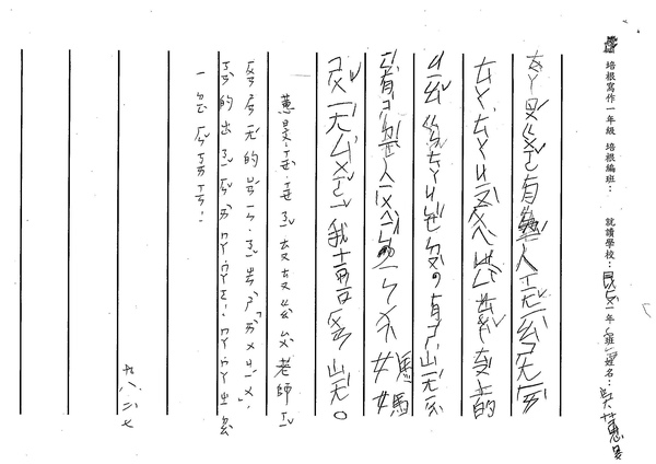 W1308吳蕙旻 (2).jpg