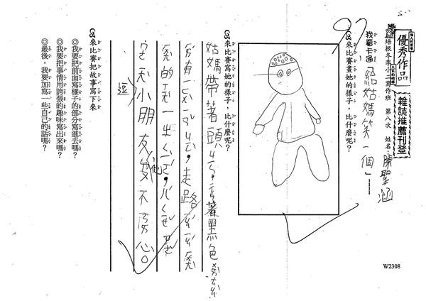 W2308陳聖涵 (1).jpg