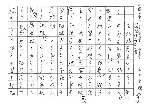 W2308陳聖涵 (2).jpg
