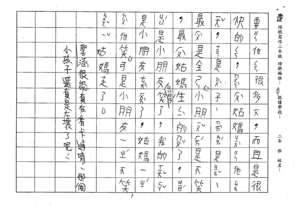 W2308陳聖涵 (3).jpg
