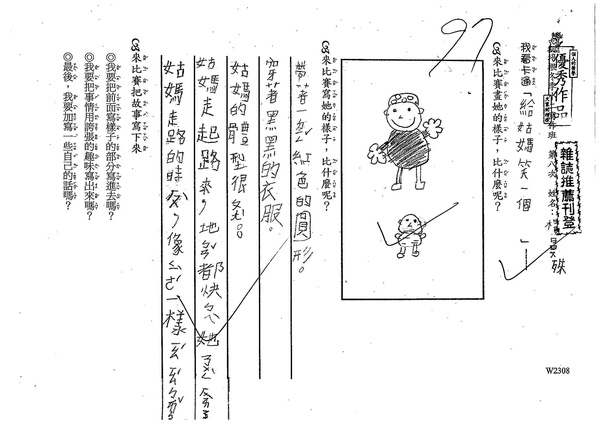 W2308楊曼殊 (1).jpg