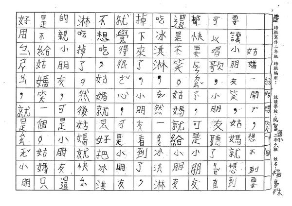 W2308楊曼殊 (2).jpg