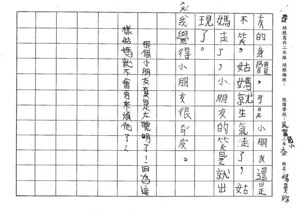 W2308楊曼殊 (3).jpg