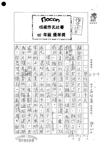 W4305吳芳其 (1).jpg