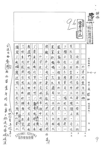 W5309吳錞珈 (1).jpg