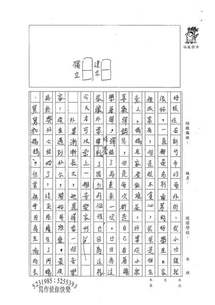 W5309吳錞珈 (2).jpg