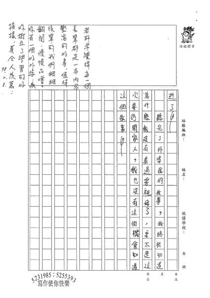 W5309吳錞珈 (3).jpg