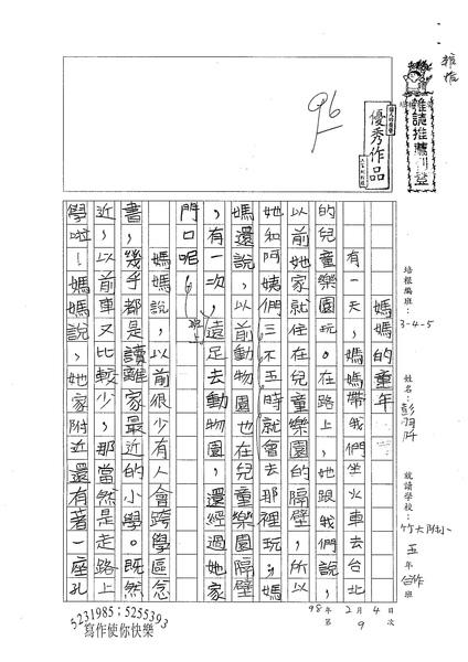 W5309彭羽阡 (1).jpg