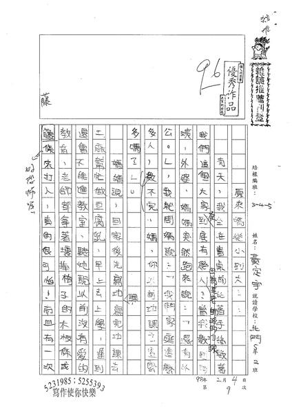 W5309黃定宇 (1).jpg