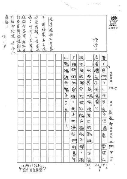 W5309黃定宇 (3).jpg
