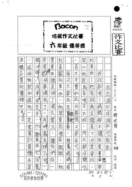 W6305鄭欣倫 (1).jpg