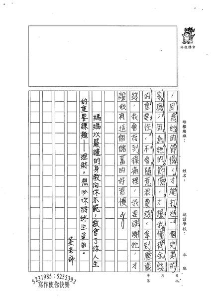 W6305鄭欣倫 (3).jpg