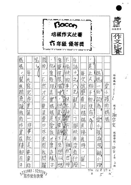 W6305謝岱宏 (1).jpg