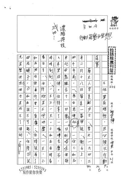 WE307謝宗樺 (1).jpg