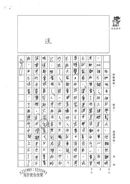 WE307謝宗樺 (2).jpg