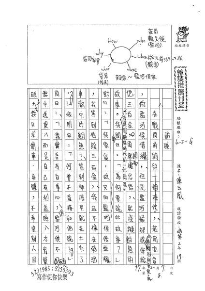 WG308陳玉凰 (1).jpg