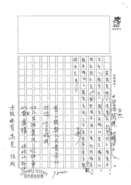 WG308陳玉凰 (3).jpg