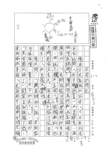 WG308羅嵩清 (1).jpg