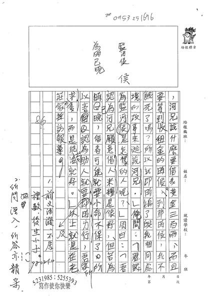 WG308羅嵩清 (2).jpg