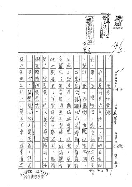 林俞君 (1).jpg