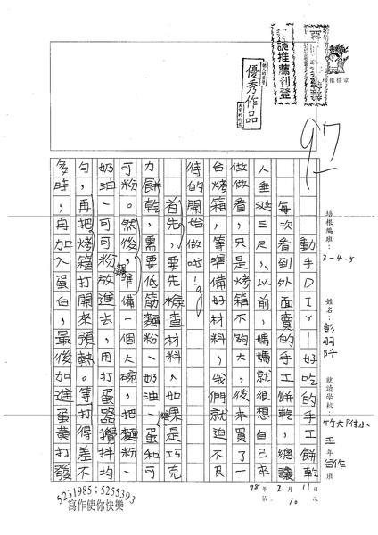 彭羽阡 (1).jpg