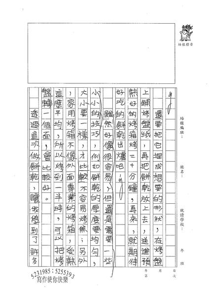 彭羽阡 (2).jpg