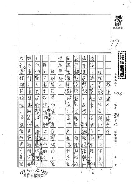 劉子弘 (1).jpg