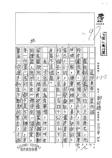 鄭紹鎮 (1).jpg