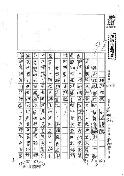 黃映翔 (1).jpg