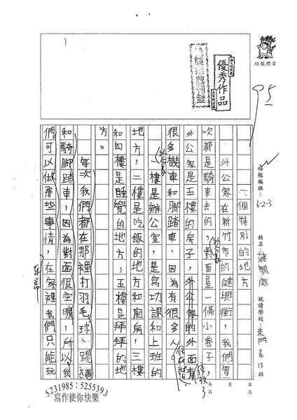 蔣毓庭 (1).jpg