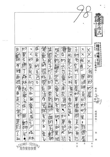 劉子瑜 (1).jpg