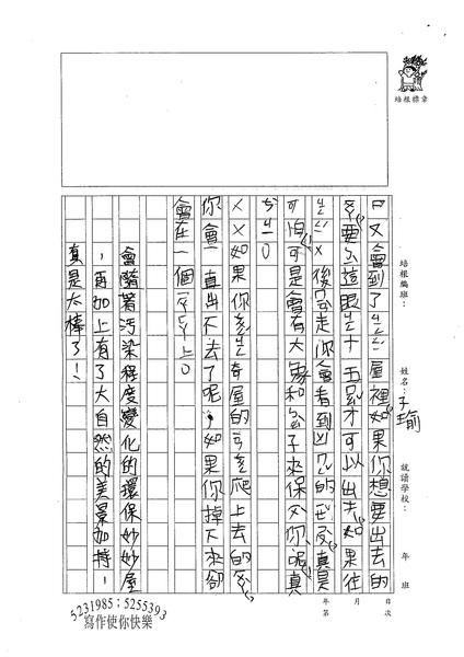 劉子瑜 (2).jpg