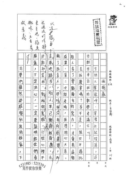 吳佳軒 (1).jpg