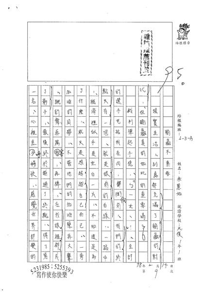 朱薏如 (1).jpg