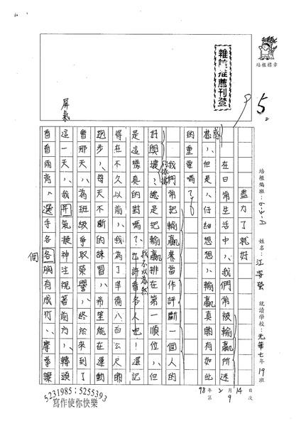 江姿螢 (1).jpg