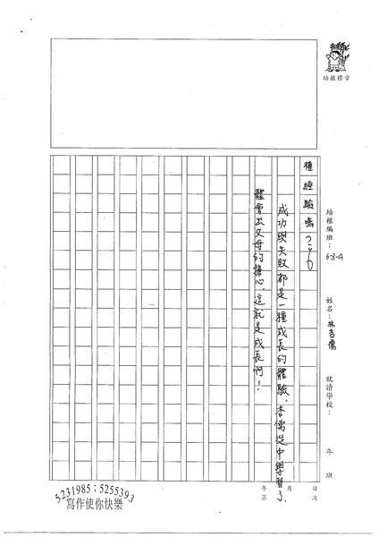 林杏儒 (3).jpg