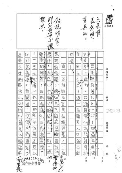 姜芊瑜 (2).jpg