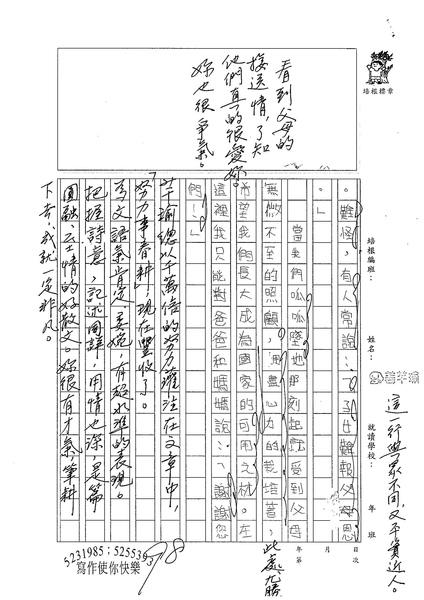 姜芊瑜 (3).jpg