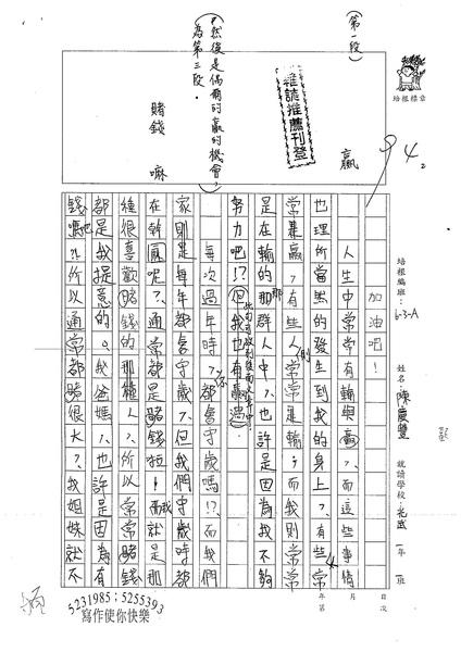 陳慶豐 (1).jpg