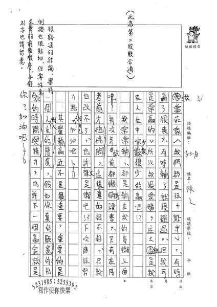 陳慶豐 (2).jpg