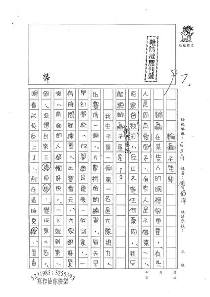 傅怡萍 (1).jpg