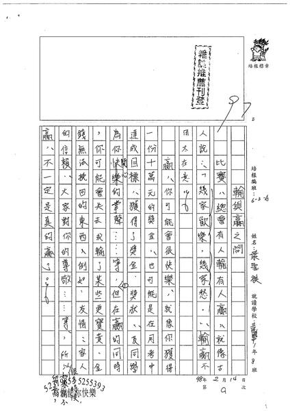 葉聖棋 (1).jpg