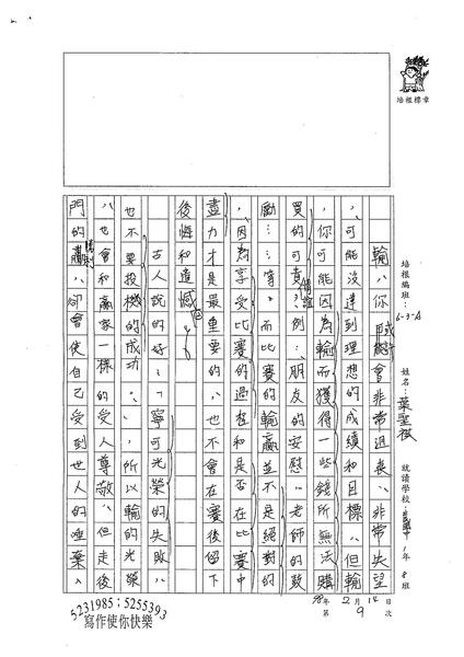 葉聖棋 (2).jpg